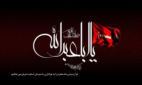 محرم اباعبدالله - مرکز اقتصاد مقاومتی